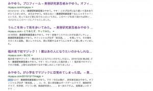 美容研究家忍者  ブログ_-_Google_検索