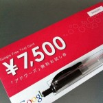Googleアドワーズの無料お試し券を使ったらえげつない料金の請求がきた。