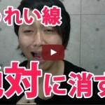 【ほうれい線消すエクササイズ動画】ものまね顔筋トレーニングで頰の筋肉を鍛えろ!