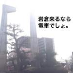 岩倉の五条川桜まつりの駐車場を探してはいけない3つの理由