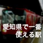 地元民が教える!愛知県で一番使える駅とその3つの理由
