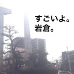 交通の便が良い!愛知県に引っ越す人に岩倉市をおすすめする3つの理由