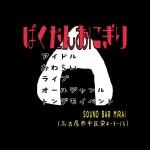 【名古屋イベント情報】5月1日サウンドバーMIRAIで忍者ショーと人相鑑定します!