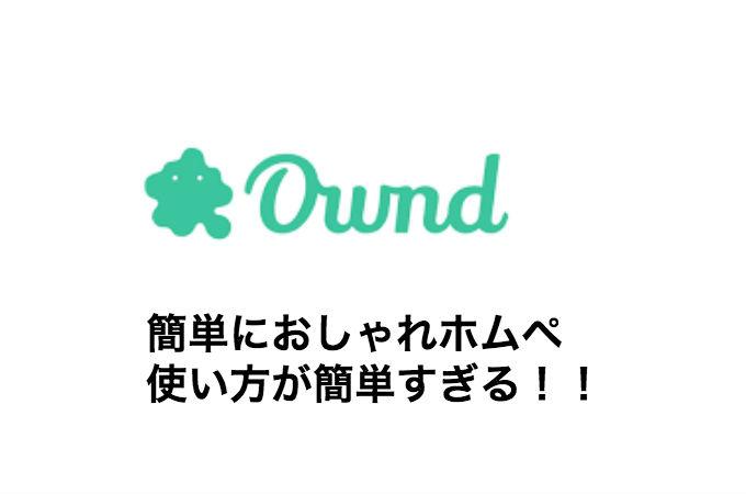owndhomupe
