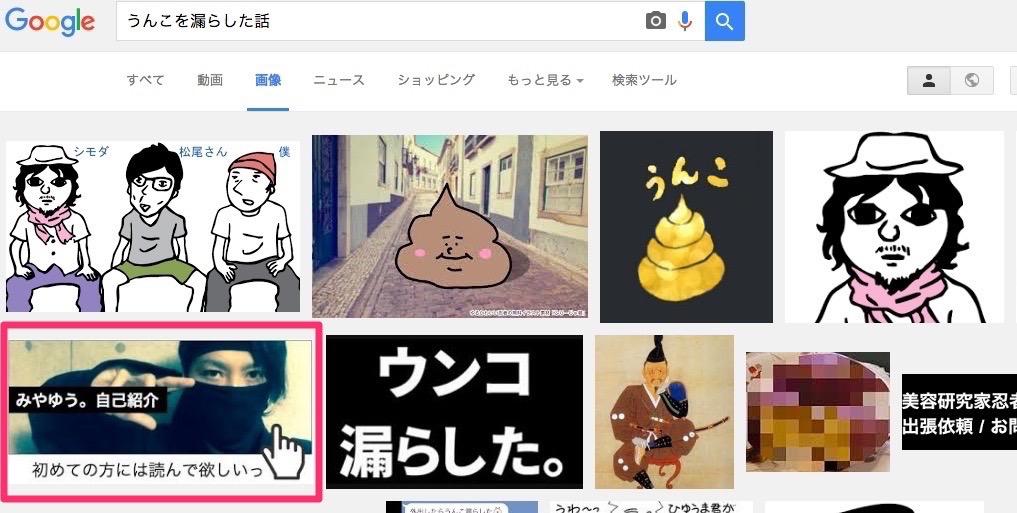 うんこを漏らした話_-_Google_検索 (1)