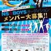 【求人情報】名古屋で男性アイドルのメンバー募集してるぞ!!