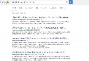 名古屋_スペシャルティーコーヒー_-_Google_検索