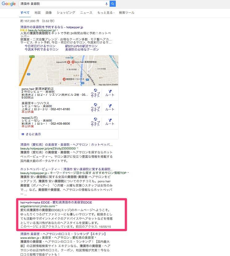 清須市_美容院_-_Google_検索