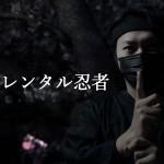 名古屋に出張!一人で観光するのもいいけど忍者をレンタルするという楽しみ方もあるよ