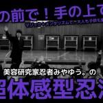 名古屋で出張マジックショーを考えの方へ超体感型忍法をおすすめする3つの理由