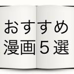 【1980年代生まれ】王道漫画を一切読んでない男が読んだおすすめ漫画5選