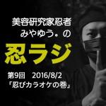 新企画スタート!忍ラジ【第9回】忍びカラオケの巻