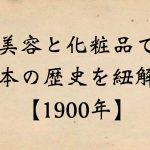 【1900年代】美容と化粧品で日本の歴史を紐解く