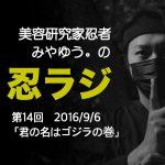 日本の映画面白い!忍ラジ【第14回】君の名はゴジラの巻