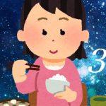 【美容効果】ダイエット継続におすすめの3つの食べ物