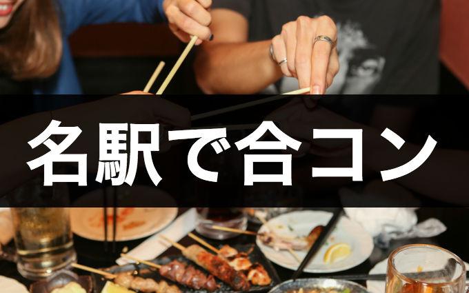 【名駅居酒屋】単品飲み放題!コンパで使いたい個室のおすすめ店7選