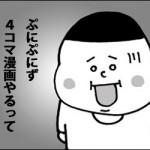 クスッと笑える4コマ漫画23ネタ描いてみた。