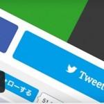 バイラルメディア風いいねボタンをプラグインでワードプレスに簡単設置する方法