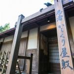 【からくり忍者屋敷】県別!日本のおすすめ忍者屋敷7選