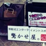 名古屋で路上パフォーマンス「驚かせ屋」を始めた理由、続ける理由