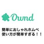 Ameba Owndの使い方が簡単すぎる!!簡単ホームページ制作にはOwnd!