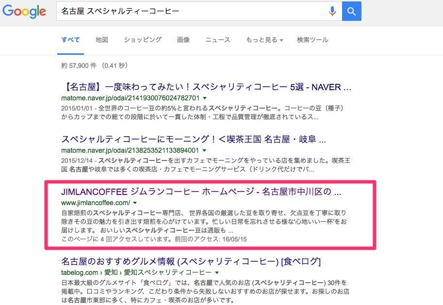 名古屋_スペシャルティーコーヒー_-_Google_検索 (1)