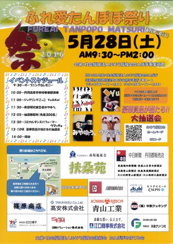 ふれ愛たんぽぽ祭り チラシ-598x846
