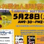 【愛知県イベント情報】5月28日扶桑ふれあいたんぽぽ祭りで忍者ショー
