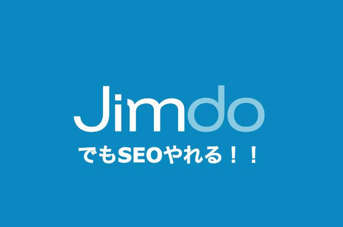 jimdoseo