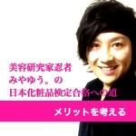 日本化粧品検定取得の3つのメリット