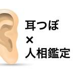 【名古屋イベント情報】6月19日ビューティーイベントで人相鑑定します!