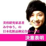 日本化粧品検定って何?男性美容研究家だけど資格取ろうと思ってます