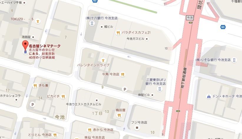 名古屋シネマテーク_-_Google_マップ