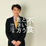 秋山弁護士「不食という生き方」の感想