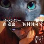 佐村河内氏の現在に迫る映画「FAKE」を名古屋で上映する映画館はここだけ!
