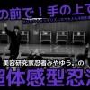 名古屋でマジシャンの派遣を考えの方へ超体感型忍法をおすすめする3つの理由