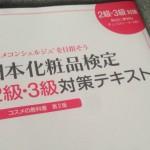 難易度的に美容系の就活に有利?日本化粧品検定2級・3級テキスト購入の感想