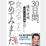榎木孝明「30日間食べることやめてみました」の感想