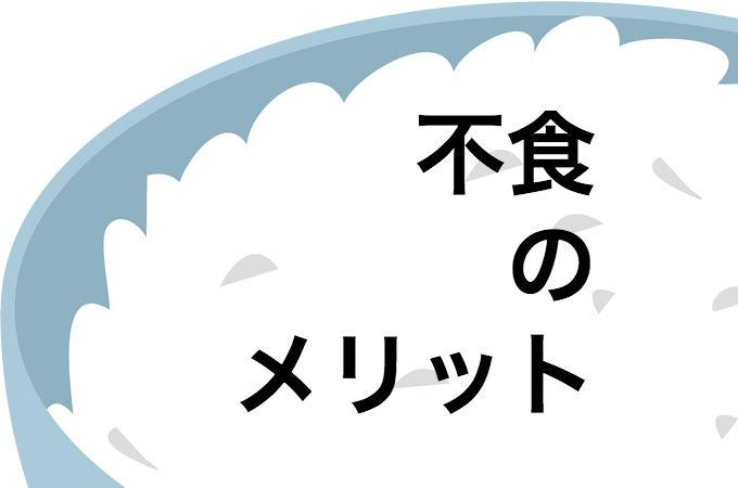 husyoku3