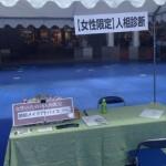 【名古屋市栄】オアシス21のイベントで忍者がマジックショー!人相占い!
