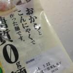【ダイエット中に麺類代用】マジで美味いから紀文の糖質0g麺がおすすめ