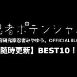 【8月22日更新】おすすめ10選!忍者ポテンシャルのこの記事読んでみて!!