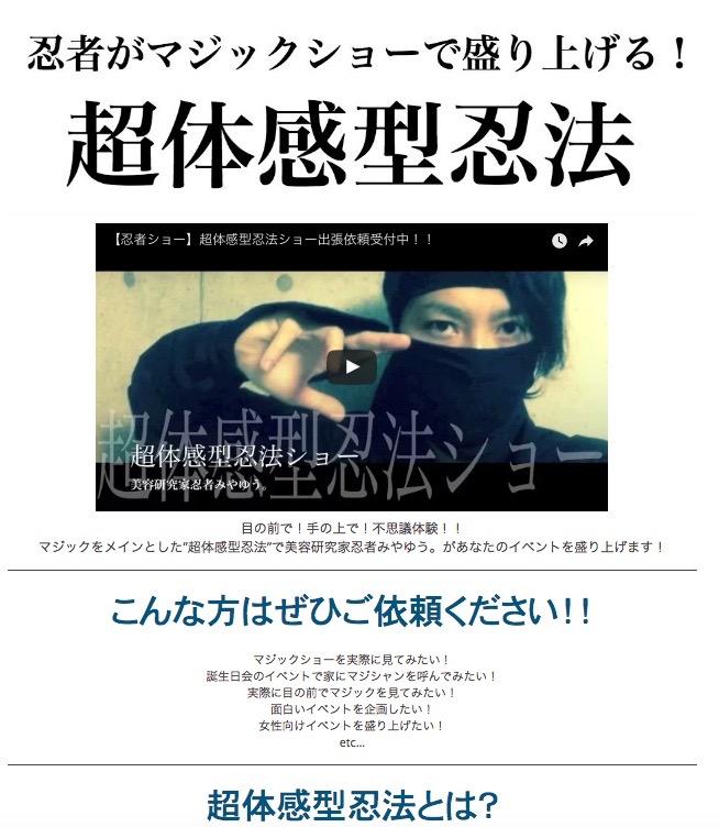 【名古屋を中心に日本全国へ】忍者がマジックショーであなたのイベントを盛り上げます!_-_出張マジックショーの依頼、マジシャンの派遣はみやゆう。(日本全国への出張始めました)