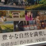 【舞台は岐阜飛騨糸森町】映画「君の名は。」の感想と心がぐらつく3つのおすすめポイント
