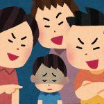 【子供のいじめ問題】いじめがなくならない3つの理由