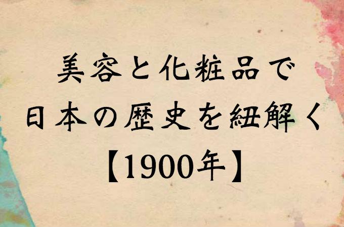 nihon1900