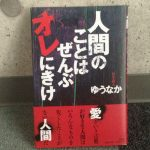 名古屋の有名路上詩人ゆうなか氏の「人間のことはぜんぶオレにきけ」が響く