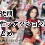 【美容研究家おすすめ20選】世代別女性メイク・ファッション誌まとめ