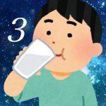 【美容効果】ダイエット継続におすすめの3つの飲み物