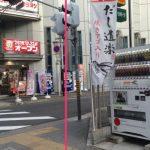 【だし道楽の自販機】愛知県には名古屋駅と大須にあります!